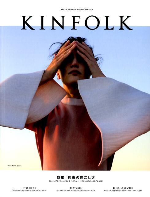 KINFOLK JAPAN EDITION VOL.16
