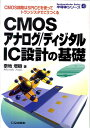 CMOSアナログ/ディジタルIC設計の基礎 CMOS回路はSPICEを使ってトランジスタでこう (半導体シリーズ) [ 泰地増樹 ]
