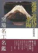 【バーゲン本】近世・近代の茶陶 窯場名工名鑑