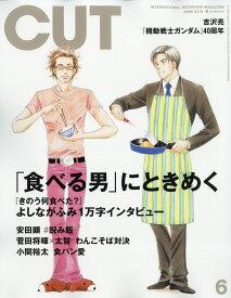 Cut (カット) 2019年 06月号 [雑誌]
