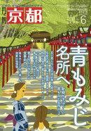 月刊 京都 2019年 06月号 [雑誌]