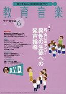 教育音楽 中学・高校版 2019年 06月号 [雑誌]