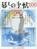 暮しの手帖 2019年 06月号 [雑誌]