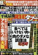 実話BUNKA (ブンカ) タブー 2019年 06月号 [雑誌]