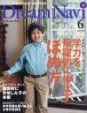 Dream Navi (ドリームナビ) 2019年 06月号 [雑誌]