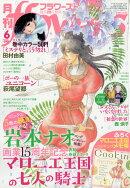 月刊 flowers (フラワーズ) 2019年 06月号 [雑誌]