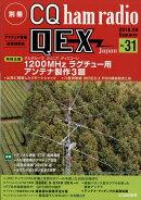 別冊 CQ ham radio (ハムラジオ) QEX Japan (ジャパン) 2019年 06月号 [雑誌]