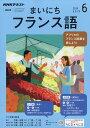 NHK ラジオ まいにちフランス語 2019年 06月号 [雑誌]