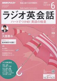 NHK ラジオ ラジオ英会話 2019年 06月号 [雑誌]