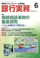 銀行実務 2019年 06月号 [雑誌]
