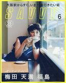 SAVVY (サビィ) 2019年 06月号 [雑誌]