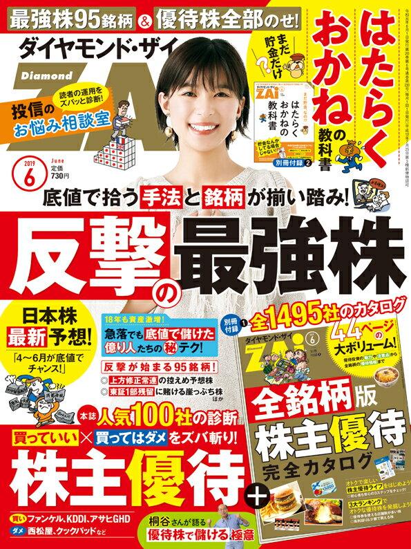 ダイヤモンドZAi(ザイ) 2019年 6 月号 (反撃の最強株&株主優待全銘柄カタログ) [雑誌]