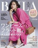 コンパクト版BAILA (バイラ) 2019年 06月号 [雑誌]