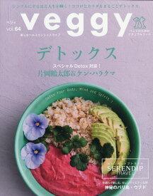 veggy (ベジィ) 2019年 06月号 [雑誌]