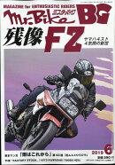 Mr.Bike (ミスターバイク) BG (バイヤーズガイド) 2019年 06月号 [雑誌]