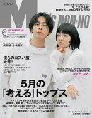 MEN'S NON・NO (メンズ ノンノ) 2019年 06月号 [雑誌]