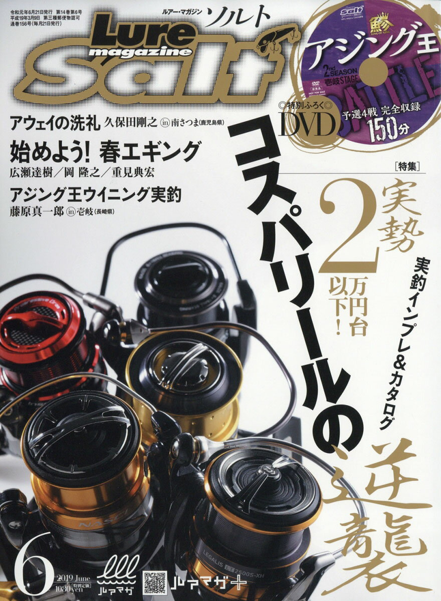 Lure magazine salt (ルアーマガジン・ソルト) 2019年 06月号 [雑誌]