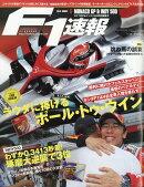 F1 (エフワン) 速報 2019年 6/13号 [雑誌]