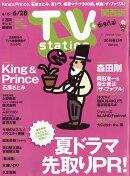 TV station (テレビステーション) 関西版 2019年 6/15号 [雑誌]