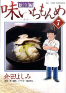 味いちもんめ独立編(7)