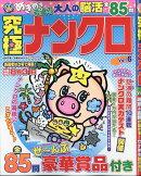究極ナンクロ Vol.6 2019年 06月号 [雑誌]