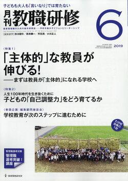 教職研修 2019年 06月号 [雑誌]