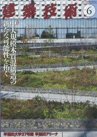 建築技術 2019年 06月号 [雑誌]
