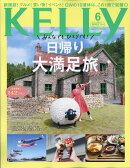 KELLy (ケリー) 2019年 06月号 [雑誌]