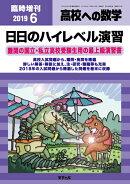 高校への数学増刊 日日のハイレベル演習 2019年 06月号 [雑誌]