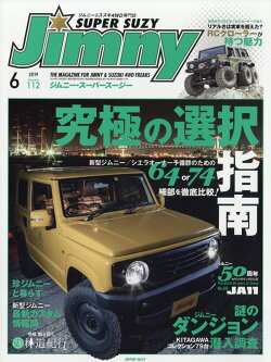 Jimny SUPER SUZY (ジムニースーパースージー) 2019年 06月号 [雑誌]