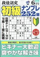 段位認定初級ナンプレ252題 2019年 06月号 [雑誌]