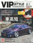 VIP STYLE (ビップ スタイル) 2019年 06月号 [雑誌]