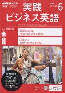 NHK ラジオ 実践ビジネス英語 2019年 06月号 [雑誌]