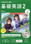 NHK ラジオ 基礎英語2 CD付き 2019年 06月号 [雑誌]