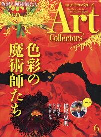 Artcollectors (アートコレクターズ) 2019年 06月号 [雑誌]