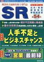 SR (エスアール) 2019年 06月号 [雑誌]