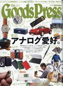 Goods Press (グッズプレス) 2019年 06月号 [雑誌]