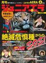 月刊 junior AERA (ジュニアエラ) 2019年 06月号 [雑誌]