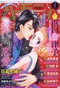 ハーモニィ Romance (ロマンス) 2019年 06月号 [雑誌]
