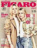 madame FIGARO japon (フィガロ ジャポン) 2019年 06月号 [雑誌]