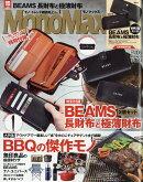 Mono Max (モノ・マックス) 2019年 06月号 [雑誌]