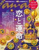 anan (アンアン) 2019年 6/19号 [雑誌]