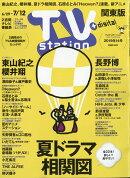 TV station (テレビステーション) 関東版 2019年 6/29号 [雑誌]