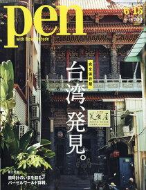 Pen (ペン) 2019年 6/15号 [雑誌]