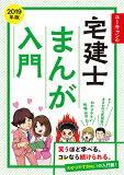 ユーキャンの宅建士まんが入門(2019年版)