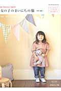 a sunny spot 女の子のまいにちの服 (Heart warming life series) [ 村田繭子 ]