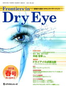 Frontiers in Dry Eye(Vol.13 No.1(201)