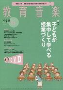 教育音楽 小学版 2019年 06月号 [雑誌]