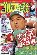 ゴルフレッスンコミック 2019年 06月号 [雑誌]