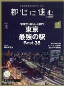 都心に住む by SUUMO (バイ スーモ) 2019年 06月号 [雑誌]